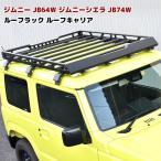 JB64 JB74 新型 ジムニー アルミ ルーフ ラック キャリア ラック フォグ ステー付き 純正 ルーフ レール 使用