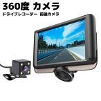 ドライブレコーダー 360度 カメラ 前後カメラ 本体 全方位録画 4.5インチ タッチパネル 常時録画 駐車監視 新品ドラレコ 日本語