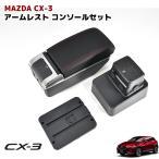 マツダ CX3 DK5 デミオ DJ3 DJ5 USB付き アームレスト 後付け コンソール ボックス 純正ホルダー対応 肘置き