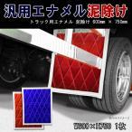 ショッピングエナメル 汎用 エナメル トラック 泥除け 600mm × 750mm 1枚