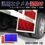 ショッピングエナメル 汎用 エナメル トラック 泥除け 800mm × 500mm 1枚