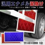 ショッピングエナメル 汎用 エナメル トラック 泥除け 1140mm × 600mm 1枚