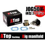 ATop ビックインテークマニホールド JOG/アプリオ/Vino/グランドアクシス100 メッキタイプ