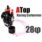 ATop製 ブラックキャブレター 28Φ パワージェット付き! 2サイクル 4サイクル キャブ PWKタイプ