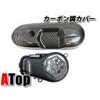 カーボン調 クランクケースカバー ファンカバーセット JOG50 ジョグ50 3KJ ZR アプリオ 3KJ 3YK 4JP 4LV ビーノ VINO 5AU