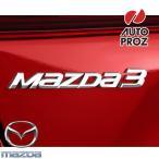 "USマツダ・直輸入純正品  MAZDA アクセラ・ハッチバック BM/BY型に適合 北米名 ""Mazda 3"" リアエンブレム"