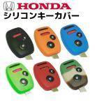 US直輸入アクセサリー・HONDA ホンダ Civic シビック w/o trunk 2006〜2012年式 スマートキー/キーレスカバー (リモコンケース) 1個