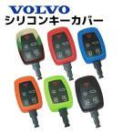 US直輸入アクセサリー・VOLVO ボルボ V50 2008〜2012年式 スマートキー/キーレスカバー (リモコンケース) 1個