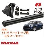 YAKIMA ヤキマ MINI ミニ ハードトップ ベースラックセット (Qタワー・Qクリップ128×2・丸形クロスバー48インチ)