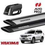 YAKIMA ヤキマ ランドクルーザープラド150系用 ルーフレール付き車両 ベースラックセット (ティンバーライン・ジェットストリームバーS)