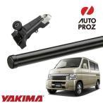 YAKIMA ヤキマ ホンダ バモス 雨どい付き車に適合 ベースラックセット (レインガータータワー・丸形クロスバー48インチ)
