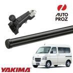 YAKIMA ヤキマ ホンダ バモスホビオ 雨どい付き車に適合 ベースラックセット (レインガータータワー・丸形クロスバー48インチ)