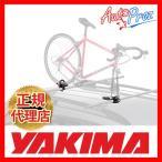 USヤキマ・正規輸入代理店  YAKIMA ボア ※ルーフ自転車ラック/バイクラック