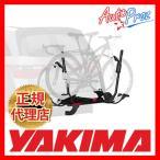 正規輸入代理店・YAKIMA ヤキマ ホールドアップ 1-1/4・1.25インチサイズ用 ヒッチマウントバイクキャリア トランクヒッチ用バイクラック ※自転車を2台搭載