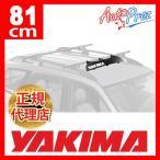USヤキマ・正規輸入代理店  YAKIMA フェアリング ルーフラッククロスバー取付用 ※全長81cm