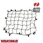 USヤキマ・正規輸入代理店  YAKIMA ロードウォーリアー ルーフラック/ルーフバスケット用ネット