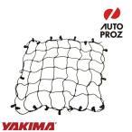 正規輸入代理店・YAKIMA ヤキマ メガウォーリアー/メガウォリアー用 ストレッチネット (ルーフバスケット用カバー)