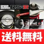RSR 車高調 アルテッツァ SXE10 / RS-R ベストアイ (ハード仕様)