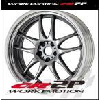 【1本価格】WORK EMOTION CR2P 20X11J  5H-114 STEP RIM (GTS)