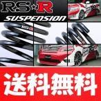 RSR ダウンサス ティーダ C11 / RS-R ダウン (1台分)