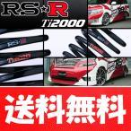 RSR ダウンサス エブリイ DB52V / RS-R Ti2000 ダウン (1台分)
