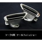 【ポイント3倍】 AIMGAIN マークX GRX12 テールフィニッシャー