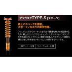 【ポイント5倍】 Aragosta Aragosta TYPE-S VOLKSWAGEN ゴルフ 2/3 R-(12) 19,1H/1.8 2.0 Gti VR6