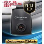 アサヒリサーチ ドライブレコーダー ドライブマン 720α Plus シンプルセット シガーソケット電源アダプタ
