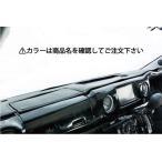 Body Line NV350 キャラバン 専用ダッシュマット カバーカラー:ブラック/ステッチカラー:ホワイト