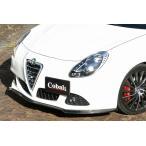 Cobalt アルファロメオ ジュリエッタ リップスポイラー カーボン製 クリア塗装済み