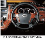 DAD フーガ Y51 ステアリングカバー ベガタイプ ブラック Sサイズ