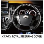 DAD アテンザ GJ ロイヤルステアリングカバー モノグラムレザー ブラック Sサイズ ロゴ刺繍カラー:シルバー