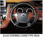 DAD エブリイ ワゴン DA17W ステアリングカバー ベガタイプ ブラック Sサイズ