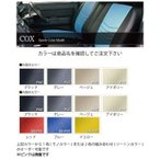 DOTTY VW GOLF Touran シートカバー COX 2011〜 DBA-1TCAV コンフォートライン