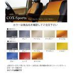 DOTTY BENZ Cクラス W203 シートカバー COX-SPORTS スポーツクーペ 2001.6〜
