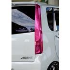 【ポイント3倍】 ガレージ ノア 【ステッカー付】ムーヴカスタム LA100S/LA110S 後期 テールランプカバー 左右2点セット カラー:ピンク