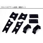 GPスポーツ シルビア S14 フロントロアアーム 延長・補強キット 【競技用】 延長スペーサー:30mm