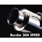 5次元 マフラー BORDER 304 SPEED マーチ E-HK11 H4/1-H11/10 50.8φ
