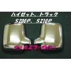 ハロースペシャル ハイゼットトラック S200P/S210P 前期 メッキミラーカバー