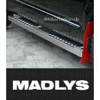 MADLYS デリカ D:5 MADLYS スクエア・サイドステップ オプション ステップボード