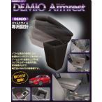 伊藤製作所 【DMO1】デミオ DJ IT Roman アームレスト ブラック 【期間限定ポイント3倍】