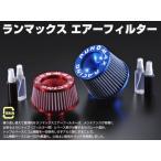 Kinokuni ランマックス エアフィルター ブルー/ブルー サイズ外径×高さ:130/156Φ×150mm 差し込外径:100Φ