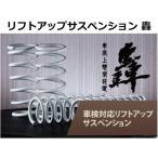 KLC 【キャンペーン特価!!】エブリィワゴン DA62W リフトアップサスペンション 轟 1台分