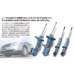 カヤバ ミラ L250/260 New SR Special L-Limited フロント 片側  右
