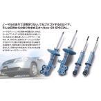 カヤバ ミラ L250/260 New SR Special L-Limited フロント 左右