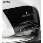 【ポイント3倍】 LX-MODE LEXUS NX300h/200t LXフォグランプガーニッシュ クリアランスソナー有車用 LED無 ABS製