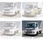 S500/510P ハイゼットトラック その他 外装品