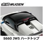 【ポイント3倍】 無限 【長納期商品】 S660 JW5 ハードトップ メーカー塗装済品 カラー:ツヤ有りブラック