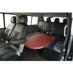 neru海 ハイエース 200系 ワゴン ワイドボディ GL 10人乗り (H24年6月以前) 6枚式ベッドキット 波道-13&床板パネル(スーパーダーク)セット マットカラー