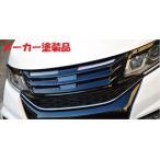 ノブレッセ ステップワゴンスパーダ RP フロントグリル メーカー塗装品 ブラック